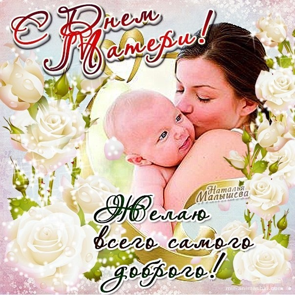Открытки с поздравлениями маме ко Дню Матери - С днем матери поздравительные картинки