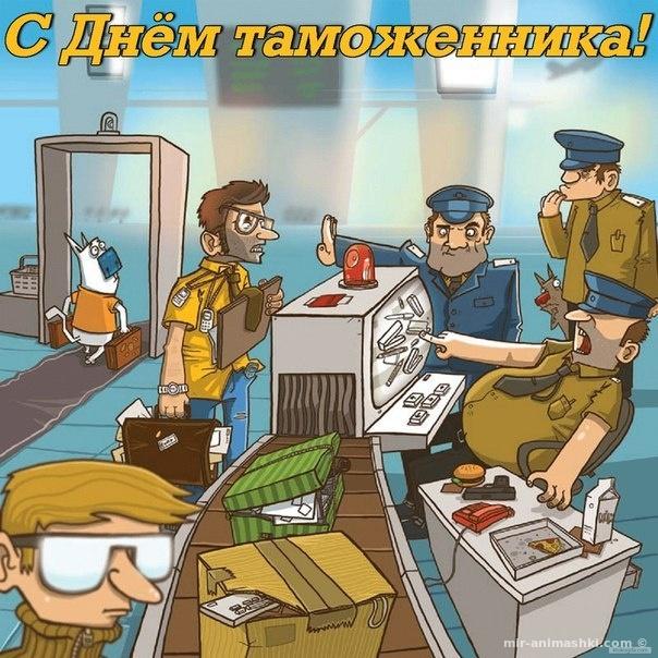 Поздравления с днем таможенника РФ - С днем таможенника поздравительные картинки