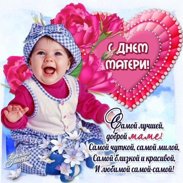 С праздником день матери - С днем матери поздравительные картинки