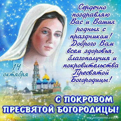 Открытки на Покров Пресвятой Богородицы - Покров Пресвятой Богородицы поздравительные картинки