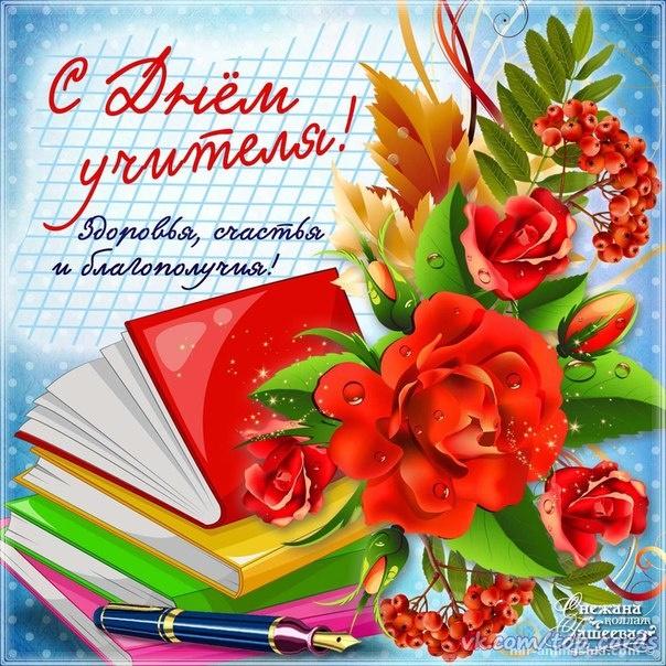 Картинка с цветами на день учителя - C днем учителя
