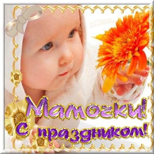 Скачать бесплатно картинки с Днем Матери - С днем матери поздравительные картинки
