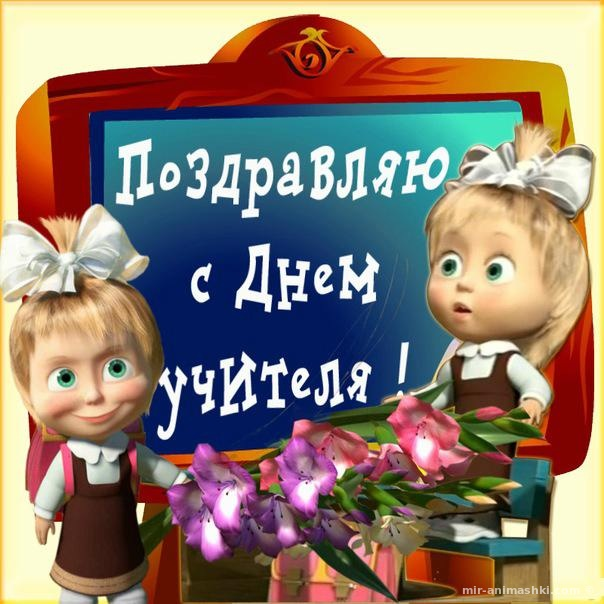 День Учителя поздравление - C днем учителя поздравительные картинки