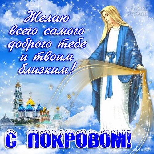 Картинки на Покров Пресвятой Богородицы - Покров Пресвятой Богородицы поздравительные картинки