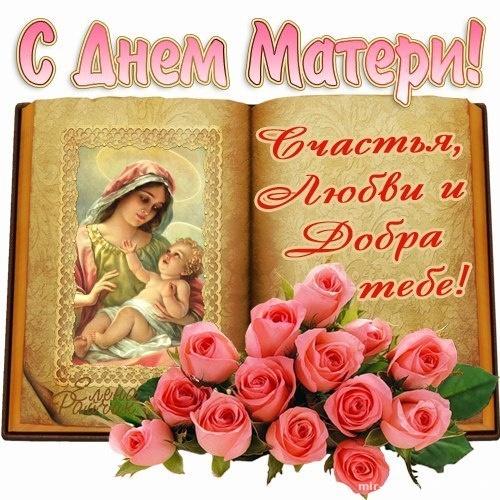 Открытки на день матери поздравления