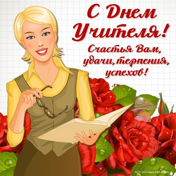 Яркие оригинальные картинки с Днем Учителя - C днем учителя поздравительные картинки