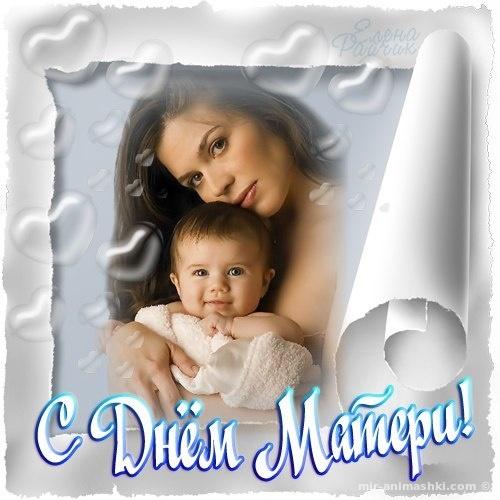Открытки с пожеланиями мамочке с Днем Матери - С днем матери поздравительные картинки