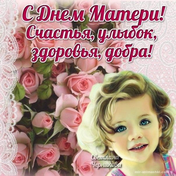 Поздравительные картинки маме с Днем Матери - С днем матери поздравительные картинки