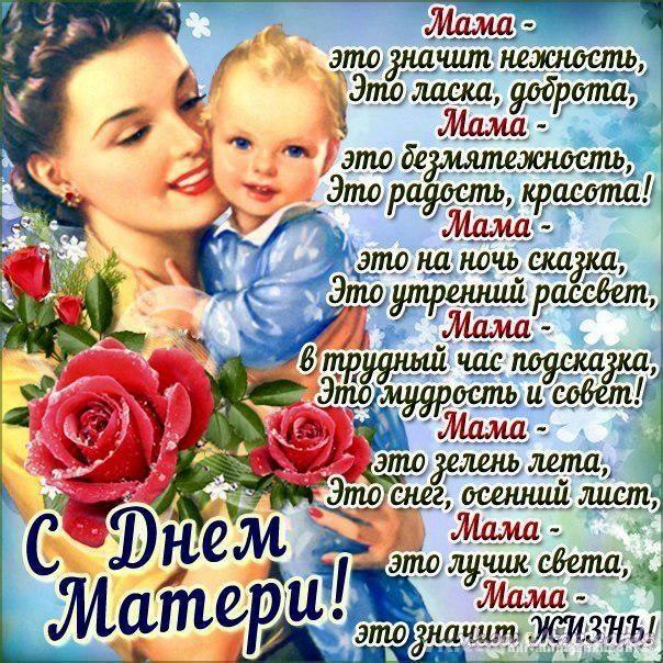 Яркие оригинальные картинки на День Матери - С днем матери поздравительные картинки