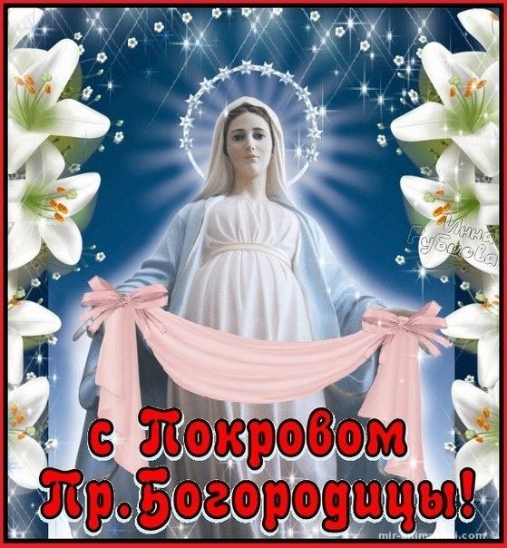 Покров Пресвятой Богородицы поздравления - Покров Пресвятой Богородицы поздравительные картинки