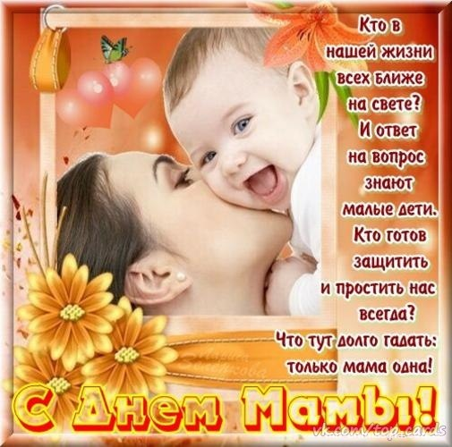 Картинки маме от сына с Днем Матери - С днем матери поздравительные картинки