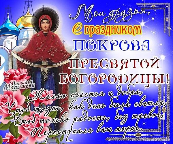 Картинка на Покров Пресвятой Богородицы - Покров Пресвятой Богородицы поздравительные картинки