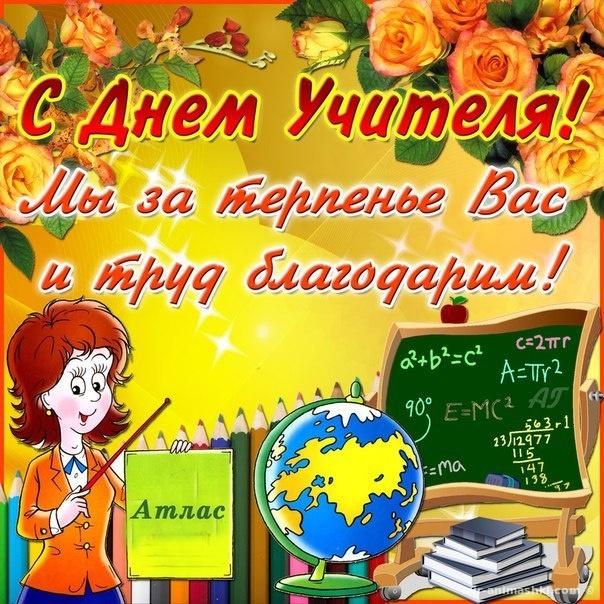 Поздравления учителям в праздник - C днем учителя поздравительные картинки