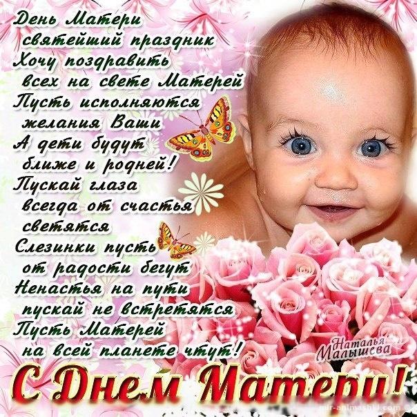 Поздравление на день матери на открытку