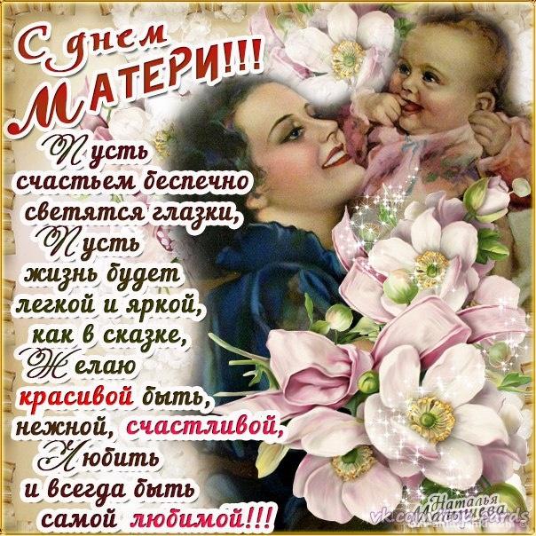 Красивые открытки с днем матери с пожеланиями