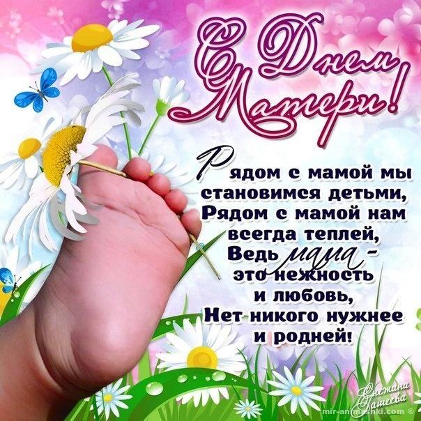 Поздравительные открытки маме с Днем Матери - С днем матери поздравительные картинки