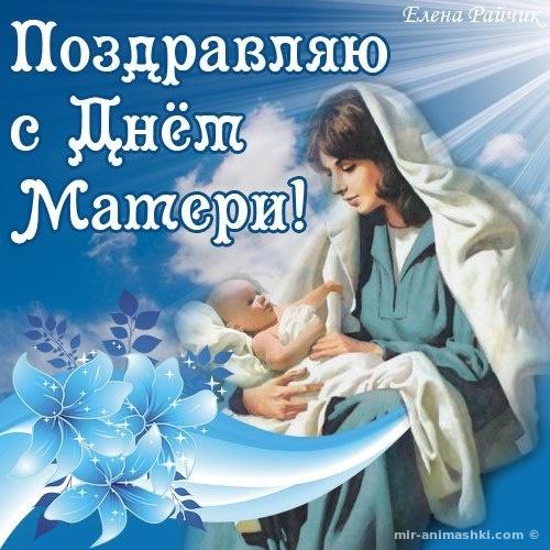 Картинки маме на праздник День Матери - С днем матери поздравительные картинки