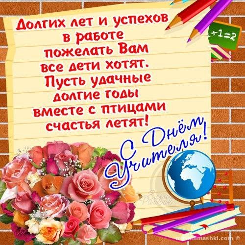 День Учителя поздравление в стихах - C днем учителя поздравительные картинки