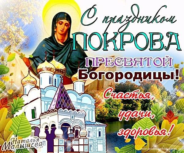 Прикольные открытки на Покров Пресвятой Богородицы - Покров Пресвятой Богородицы поздравительные картинки