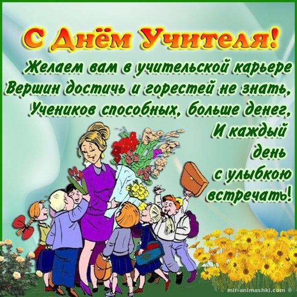 Поздравление учителям на день учителя четверостишья