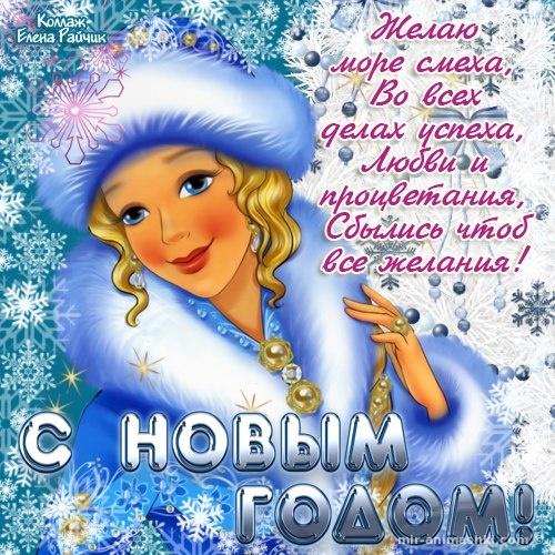 Пожелание от Снегурочки - Дед Мороз и Снегурочка поздравительные картинки