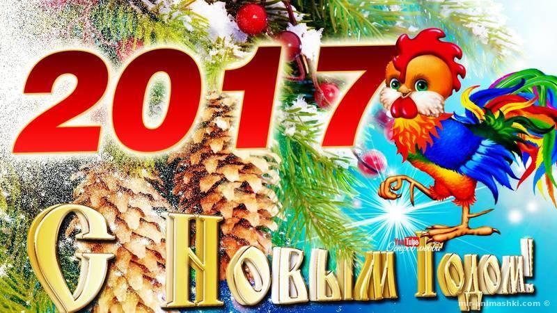 Новогодние открытки с петухом 2017 - C Новым годом  2018 поздравительные картинки