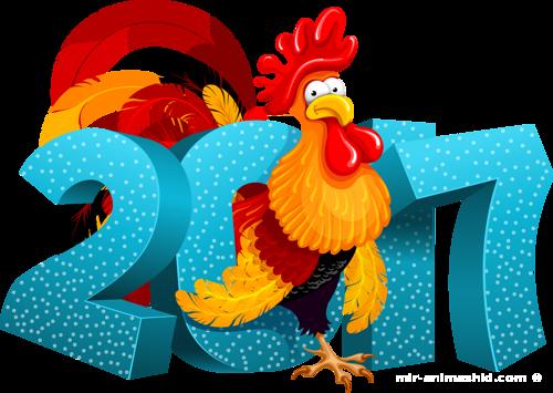 Клипарт Петух 2017 - C Новым годом  2019 поздравительные картинки