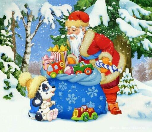 Дед Мороз с детскими подарками - Дед Мороз и Снегурочка поздравительные картинки