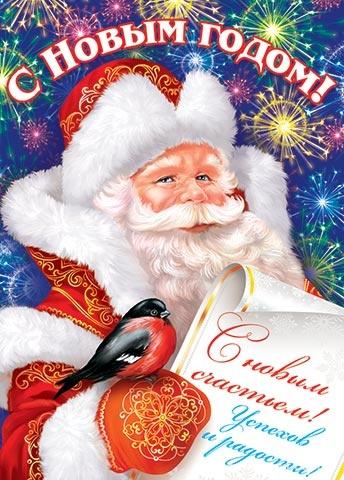 Дед Мороз поздравляет - C Новым годом  2018 поздравительные картинки