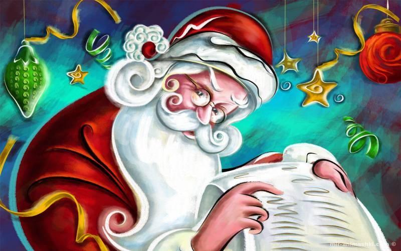 Веселый Санта Клаус - Дед Мороз и Снегурочка поздравительные картинки