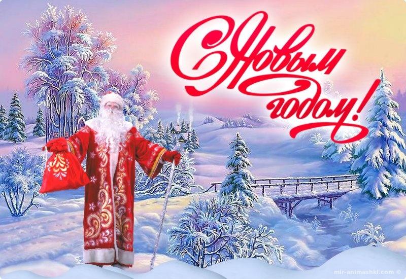 Поздравление от Деда Мороза - Дед Мороз и Снегурочка поздравительные картинки