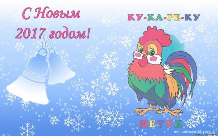 Открытка с новым годом петуха - C Новым годом  2018 поздравительные картинки