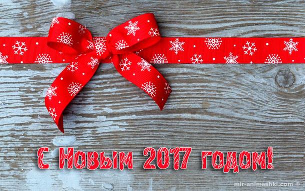 Открытки с Новым годом 2017 - C Новым годом  2018 поздравительные картинки