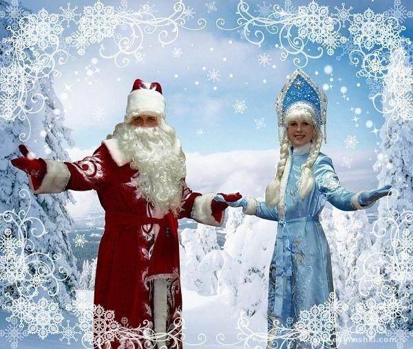 День деда Мороза и Снегурки - Дед Мороз и Снегурочка поздравительные картинки