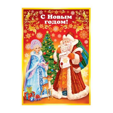 Дед Мороз и Снегурочка - Дед Мороз и Снегурочка поздравительные картинки