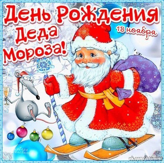 Днюха Деда Мороза - Дед Мороз и Снегурочка поздравительные картинки