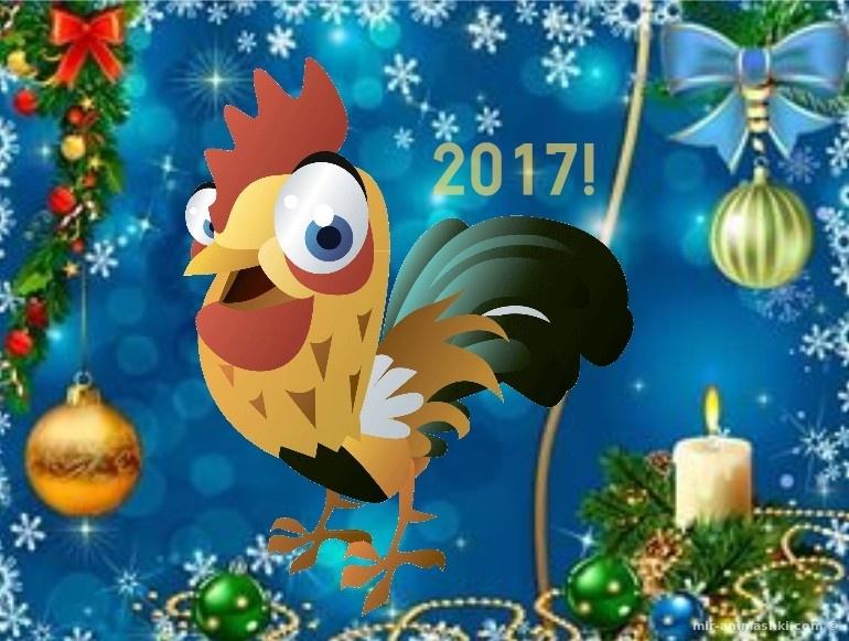 Открытка с Новым 2017 годом - C Новым годом  2018 поздравительные картинки