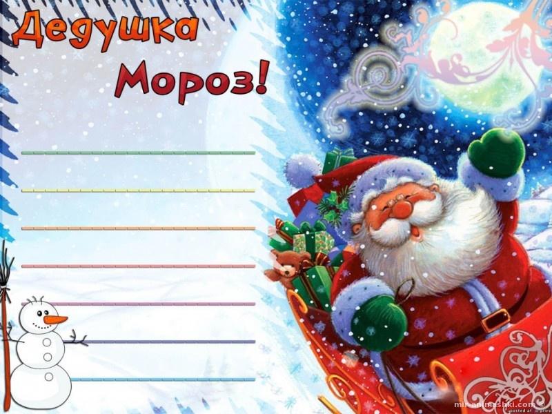 Письмо деду морозу - Дед Мороз и Снегурочка поздравительные картинки