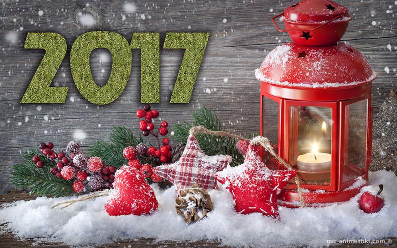 Подарок на новый год 2017 - C Новым годом  2019 поздравительные картинки