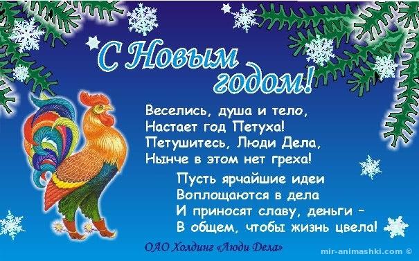 Поздравление со старым новым годом открытки 2017 год петуха, вечер открытка приколом