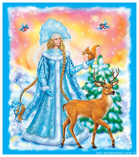 Красивая снегурочка - Дед Мороз и Снегурочка поздравительные картинки