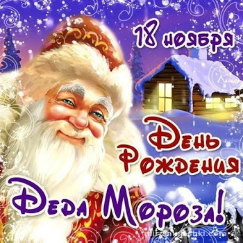 18 ноября день рождения деда мороза - Дед Мороз и Снегурочка поздравительные картинки