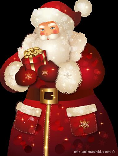 Дед Мороз с подарком - Дед Мороз и Снегурочка поздравительные картинки