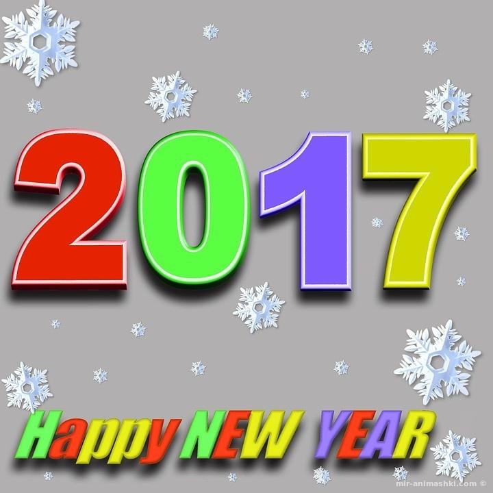 Happy New Year 2017 - C Новым годом  2018 поздравительные картинки