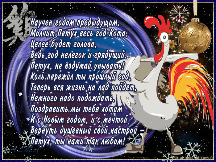 Поздравление с годом Петуха 2017 - C Новым годом  2018 поздравительные картинки