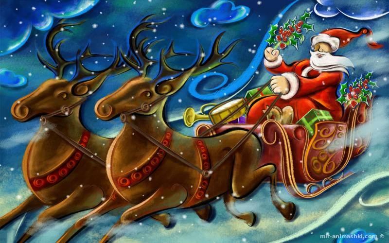 Санта Клаус / Новый Год - Дед Мороз и Снегурочка поздравительные картинки
