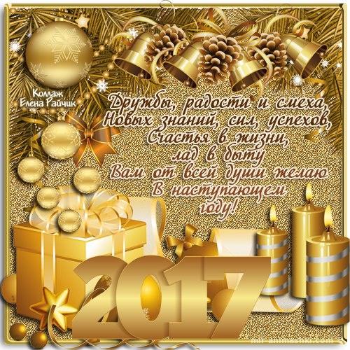 Картинка с петухом и золотой подковой на счастье - C Новым годом  2019 поздравительные картинки