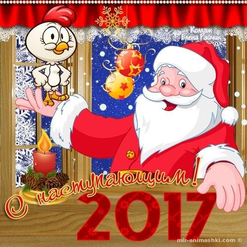 С наступающим 2017 - C Новым годом  2019 поздравительные картинки