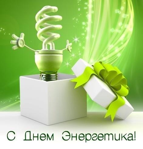 Поздравления на День электрика в картинках - С днем энергетика поздравительные картинки