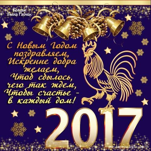 С новым 2017 годом поздравляем - C Новым годом  2018 поздравительные картинки